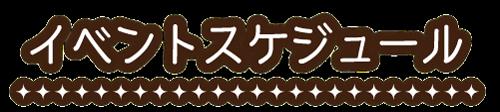 sukeju-ru